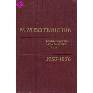Analytische und kritische Arbeiten 1957-1970