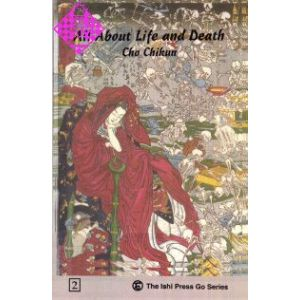 All About Life and Death 2
