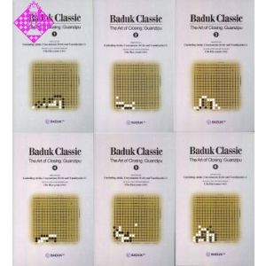 Baduk Classic Vol. 1 - 6