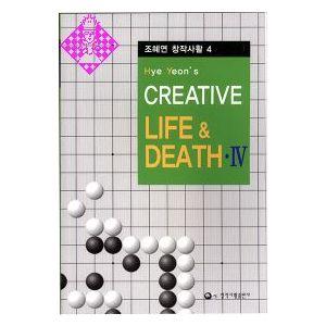 Hye Yeon´s Creative Life & Death - IV