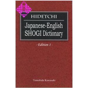 HIDETCHI