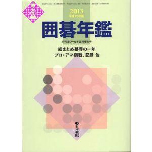 Kido Yearbook 2013