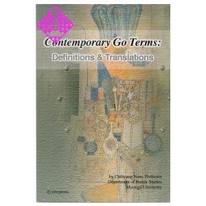 Contemporary Go Terms: