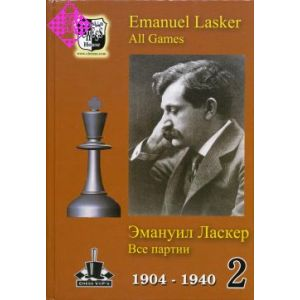 Emanuel Lasker - All Games Vol. 2