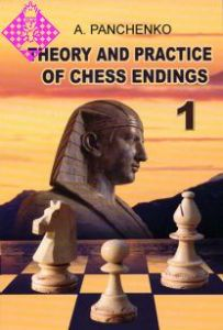Theory and Practice of Chess Endings 1
