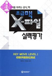Key Move Level I