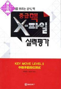 Key Move Level II
