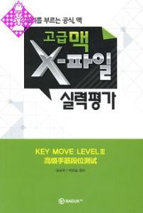 Key Move Level III