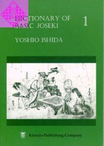 Dictionary of Basic Joseki 1