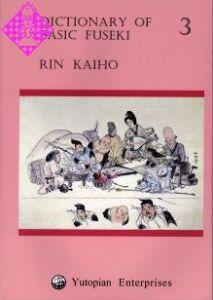 Dictionary of Basic Fuseki 3 3
