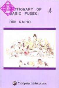 Dictionary of Basic Fuseki 4