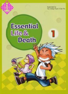 Essential Life & Death, Vol. 1