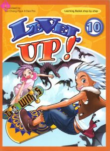 Level Up! Vol. 10