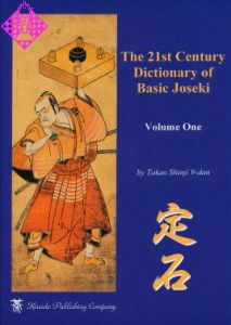 The 21st Century Dictionary of Basic Joseki