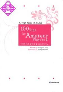 100 Tips for Amateur Players I