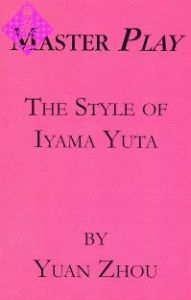 The Style of Iyama Yuta