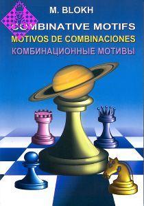 Combinative Motifs