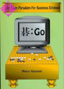 Go- An Asian Paradigm For Business Strategy