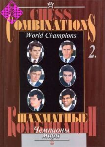 Chess Combinations World Champions 2