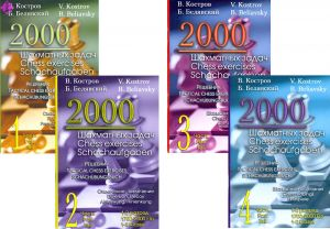 2000 Chess exercises vol. 1-4