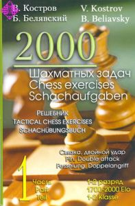 2000 Chess exercises vol. 1