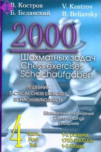 2000 Chess exercises vol. 4