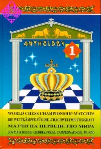 World Chess Championship Matches 1