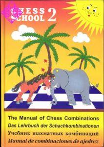 Lehrbuch der Schachkombinationen