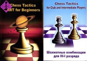 Combo 3 (for tactics)